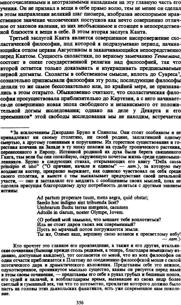 PDF. Собрание сочинений в шести томах. Том 1. Шопенгауэр А. Страница 356. Читать онлайн