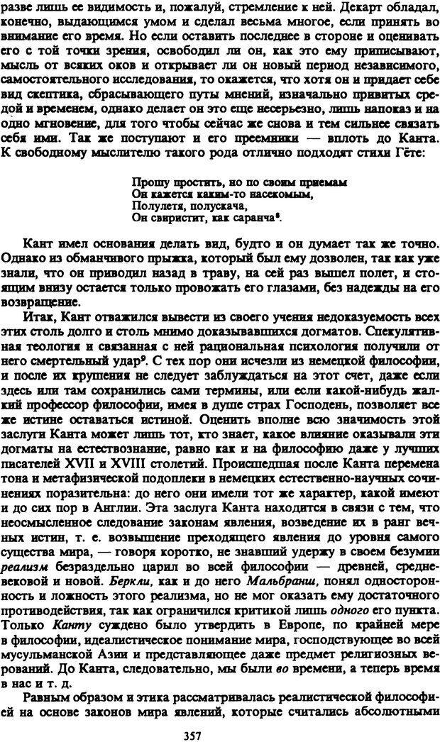 PDF. Собрание сочинений в шести томах. Том 1. Шопенгауэр А. Страница 357. Читать онлайн