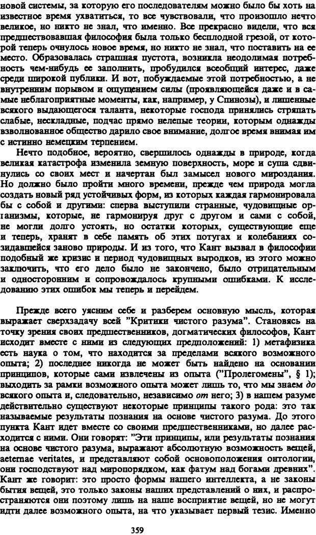 PDF. Собрание сочинений в шести томах. Том 1. Шопенгауэр А. Страница 359. Читать онлайн