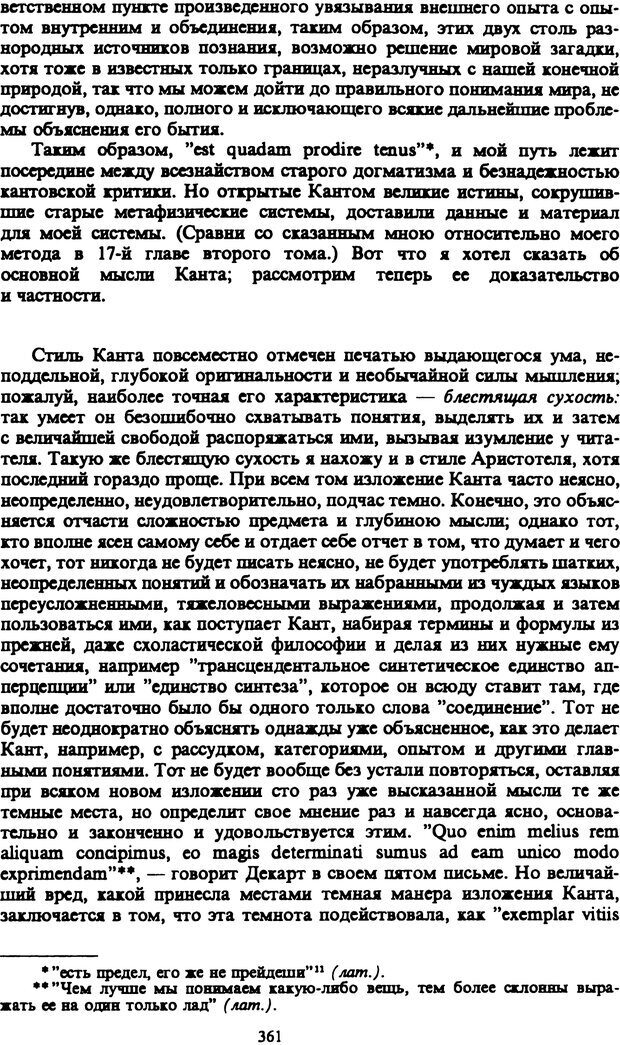 PDF. Собрание сочинений в шести томах. Том 1. Шопенгауэр А. Страница 361. Читать онлайн