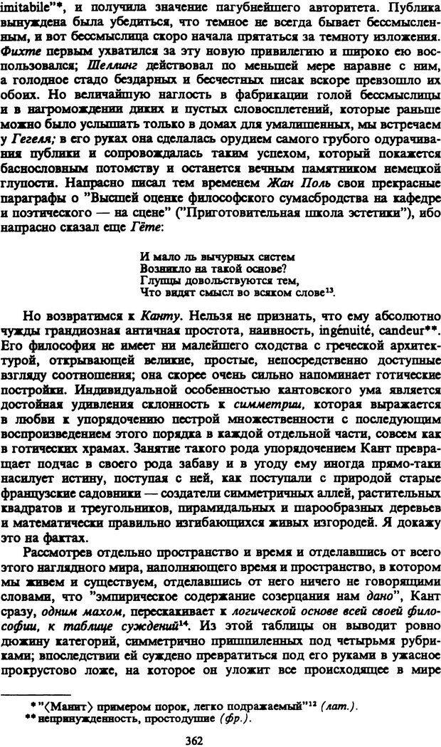 PDF. Собрание сочинений в шести томах. Том 1. Шопенгауэр А. Страница 362. Читать онлайн