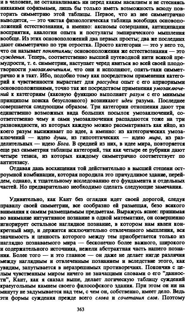 PDF. Собрание сочинений в шести томах. Том 1. Шопенгауэр А. Страница 363. Читать онлайн