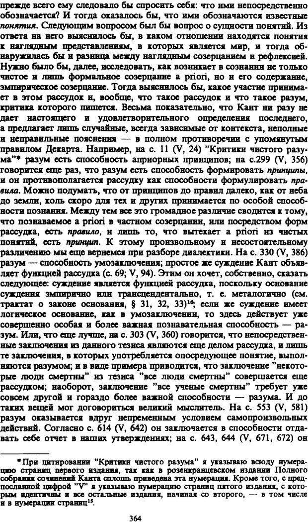 PDF. Собрание сочинений в шести томах. Том 1. Шопенгауэр А. Страница 364. Читать онлайн