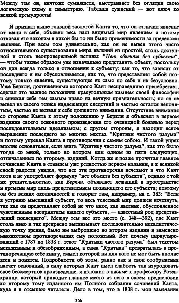 PDF. Собрание сочинений в шести томах. Том 1. Шопенгауэр А. Страница 366. Читать онлайн