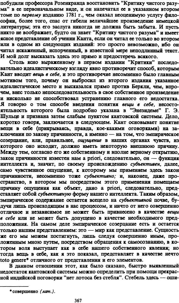 PDF. Собрание сочинений в шести томах. Том 1. Шопенгауэр А. Страница 367. Читать онлайн