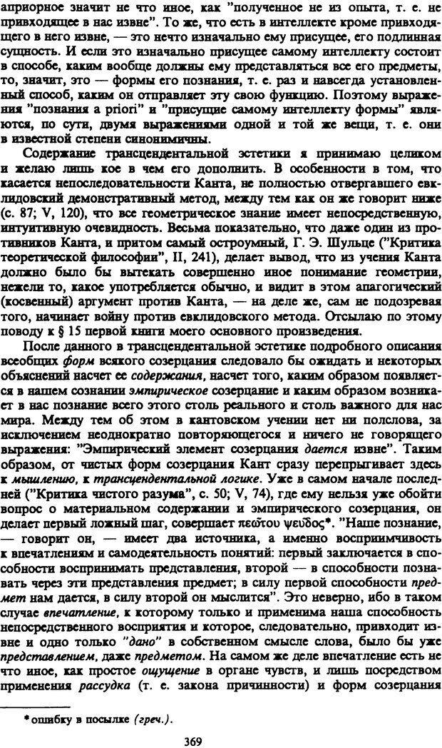 PDF. Собрание сочинений в шести томах. Том 1. Шопенгауэр А. Страница 369. Читать онлайн