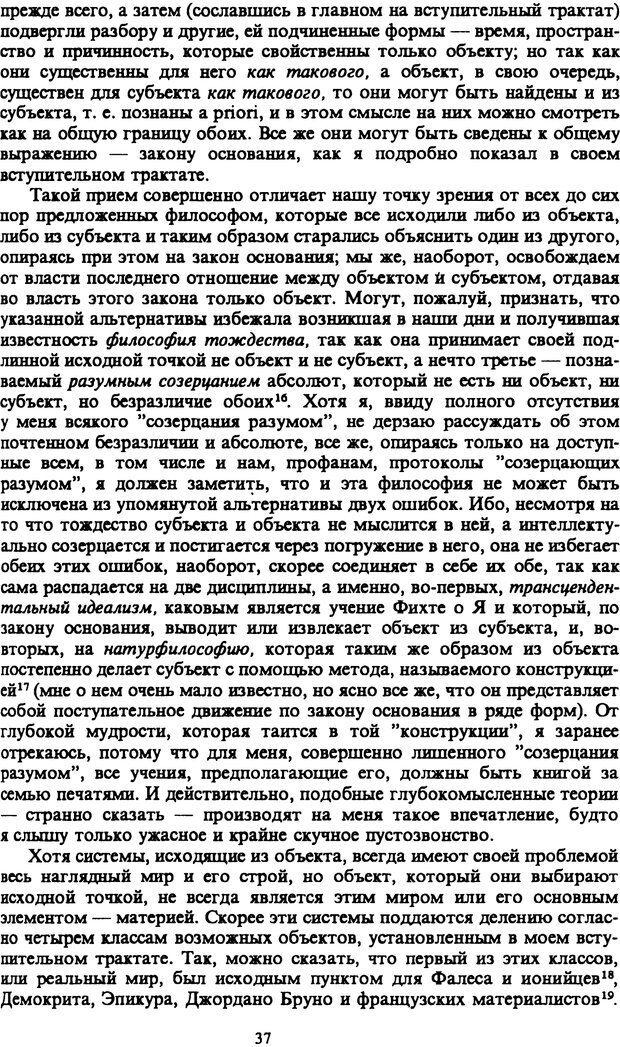 PDF. Собрание сочинений в шести томах. Том 1. Шопенгауэр А. Страница 37. Читать онлайн