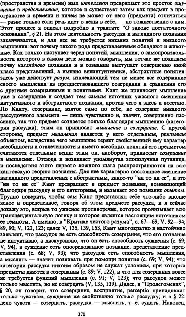 PDF. Собрание сочинений в шести томах. Том 1. Шопенгауэр А. Страница 370. Читать онлайн