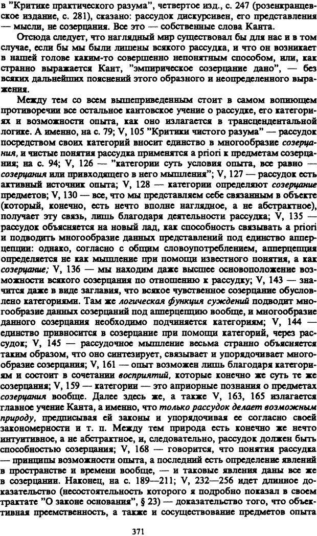 PDF. Собрание сочинений в шести томах. Том 1. Шопенгауэр А. Страница 371. Читать онлайн