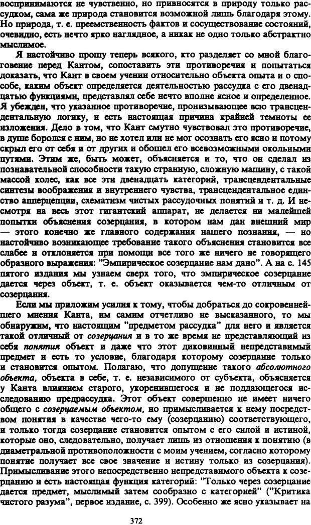 PDF. Собрание сочинений в шести томах. Том 1. Шопенгауэр А. Страница 372. Читать онлайн