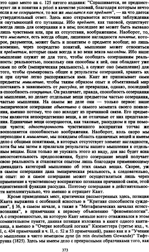 PDF. Собрание сочинений в шести томах. Том 1. Шопенгауэр А. Страница 373. Читать онлайн