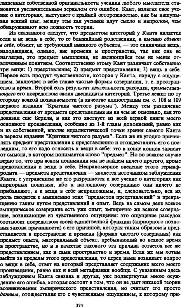 PDF. Собрание сочинений в шести томах. Том 1. Шопенгауэр А. Страница 374. Читать онлайн