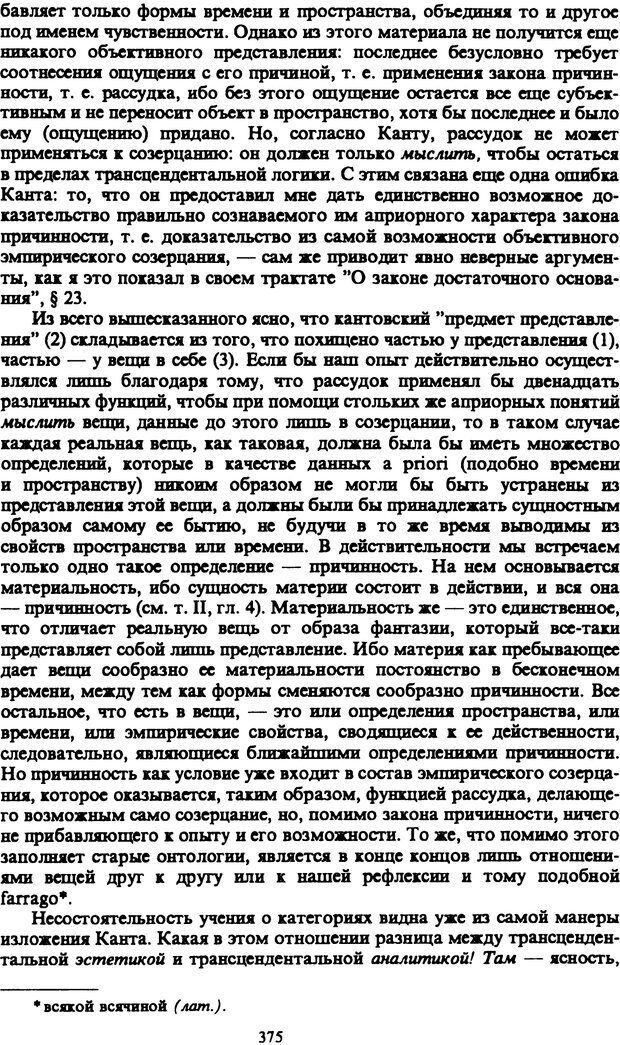 PDF. Собрание сочинений в шести томах. Том 1. Шопенгауэр А. Страница 375. Читать онлайн