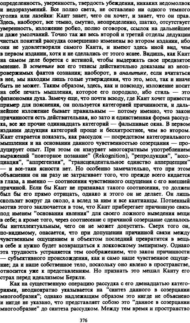 PDF. Собрание сочинений в шести томах. Том 1. Шопенгауэр А. Страница 376. Читать онлайн