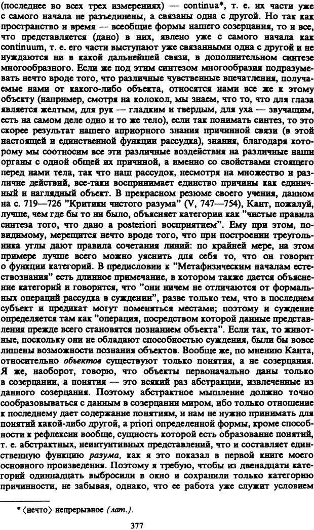 PDF. Собрание сочинений в шести томах. Том 1. Шопенгауэр А. Страница 377. Читать онлайн