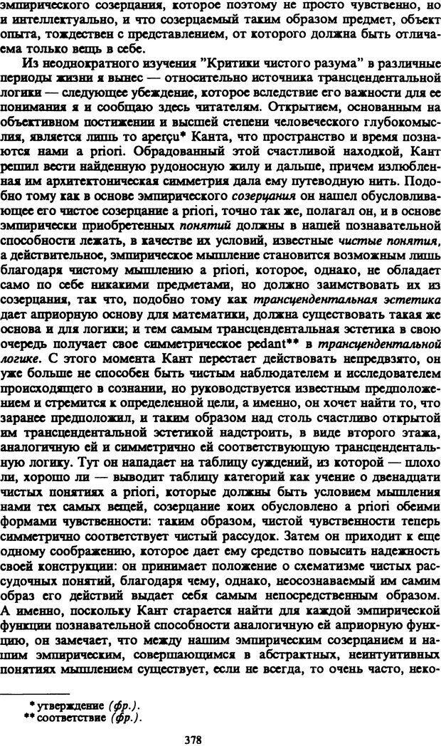 PDF. Собрание сочинений в шести томах. Том 1. Шопенгауэр А. Страница 378. Читать онлайн