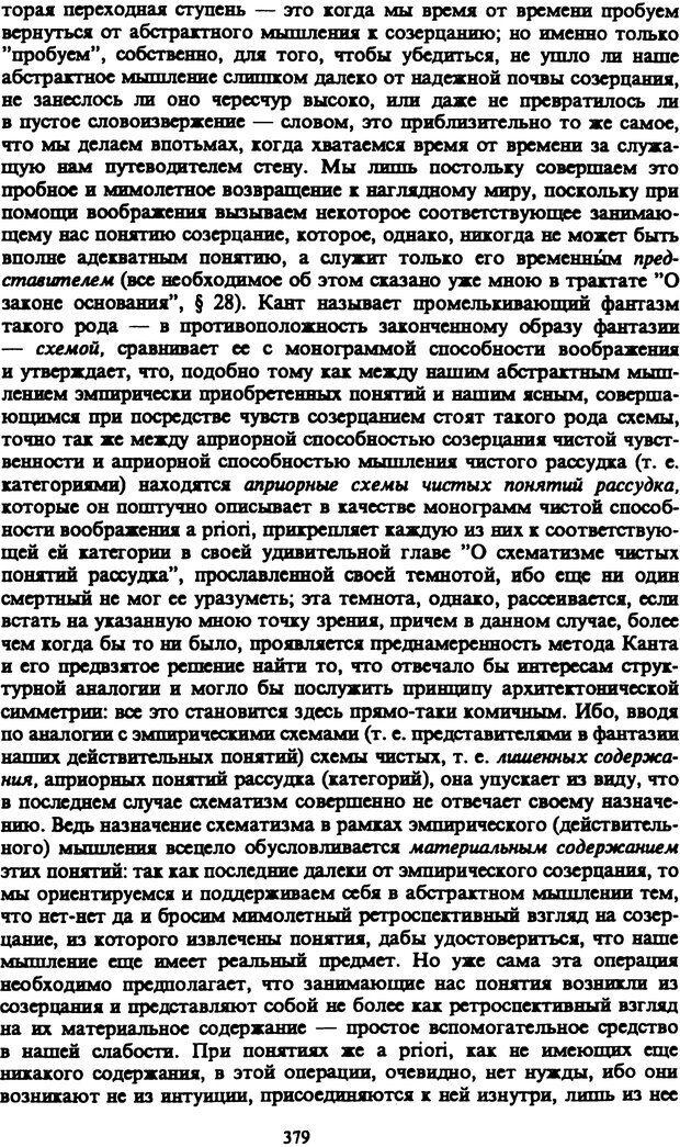 PDF. Собрание сочинений в шести томах. Том 1. Шопенгауэр А. Страница 379. Читать онлайн