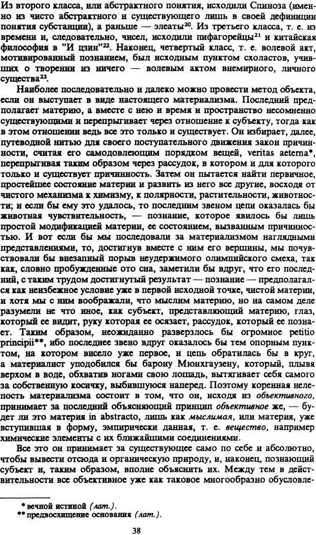 PDF. Собрание сочинений в шести томах. Том 1. Шопенгауэр А. Страница 38. Читать онлайн