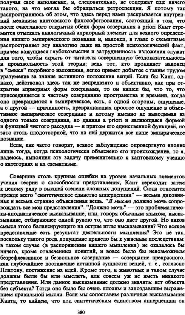 PDF. Собрание сочинений в шести томах. Том 1. Шопенгауэр А. Страница 380. Читать онлайн