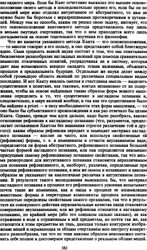 PDF. Собрание сочинений в шести томах. Том 1. Шопенгауэр А. Страница 382. Читать онлайн