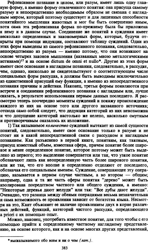 PDF. Собрание сочинений в шести томах. Том 1. Шопенгауэр А. Страница 383. Читать онлайн