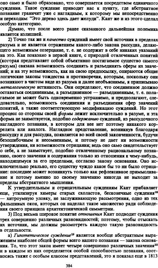 PDF. Собрание сочинений в шести томах. Том 1. Шопенгауэр А. Страница 384. Читать онлайн