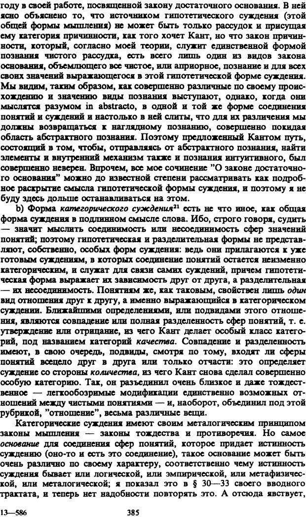 PDF. Собрание сочинений в шести томах. Том 1. Шопенгауэр А. Страница 385. Читать онлайн