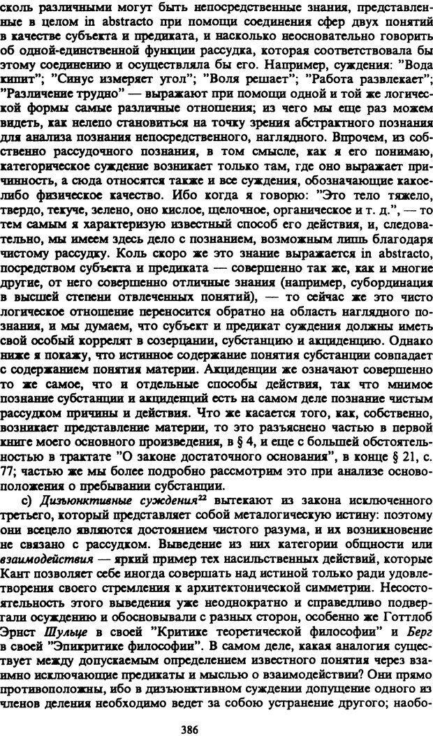 PDF. Собрание сочинений в шести томах. Том 1. Шопенгауэр А. Страница 386. Читать онлайн