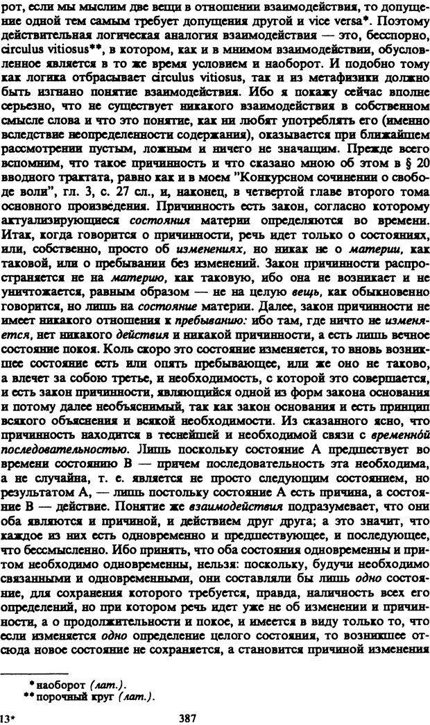 PDF. Собрание сочинений в шести томах. Том 1. Шопенгауэр А. Страница 387. Читать онлайн
