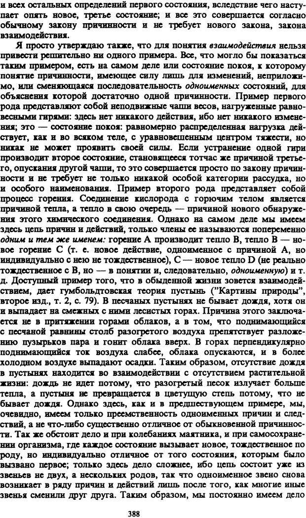 PDF. Собрание сочинений в шести томах. Том 1. Шопенгауэр А. Страница 388. Читать онлайн