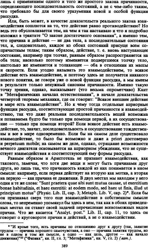 PDF. Собрание сочинений в шести томах. Том 1. Шопенгауэр А. Страница 389. Читать онлайн