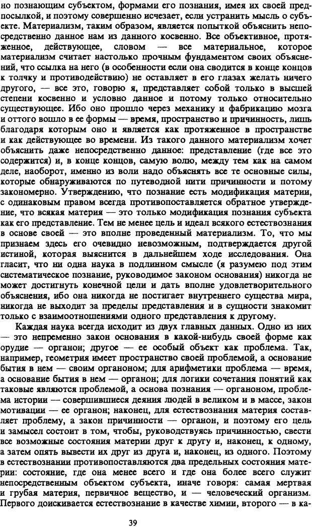 PDF. Собрание сочинений в шести томах. Том 1. Шопенгауэр А. Страница 39. Читать онлайн