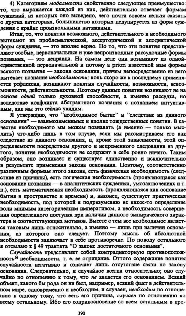 PDF. Собрание сочинений в шести томах. Том 1. Шопенгауэр А. Страница 390. Читать онлайн