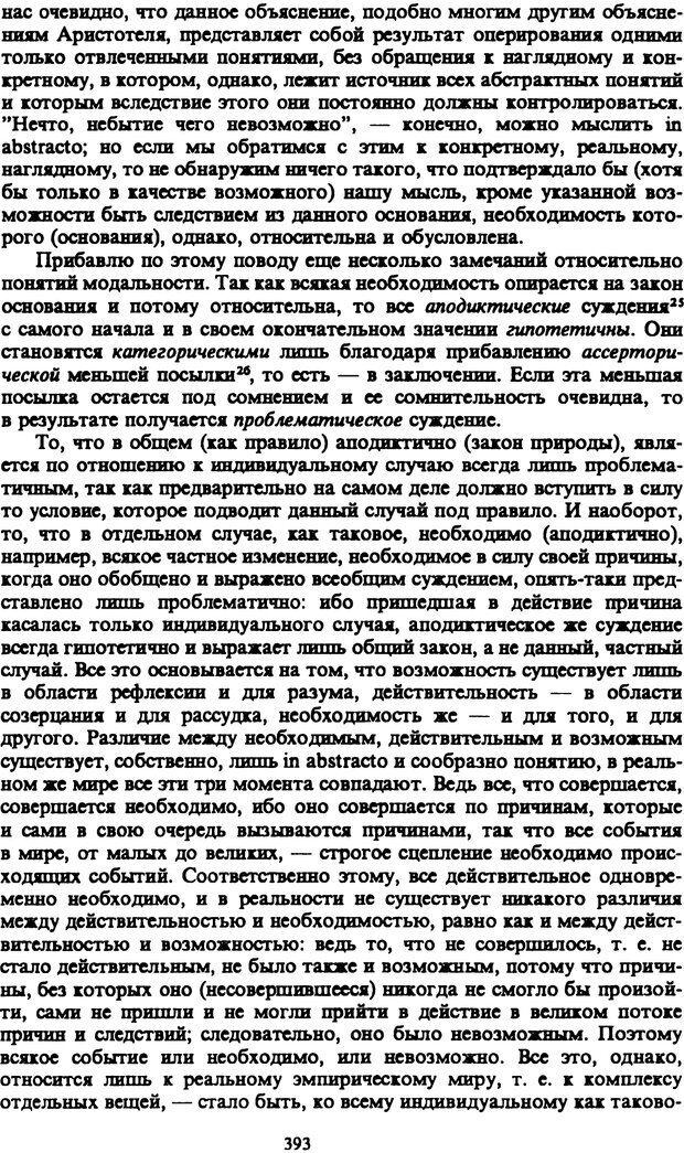 PDF. Собрание сочинений в шести томах. Том 1. Шопенгауэр А. Страница 393. Читать онлайн