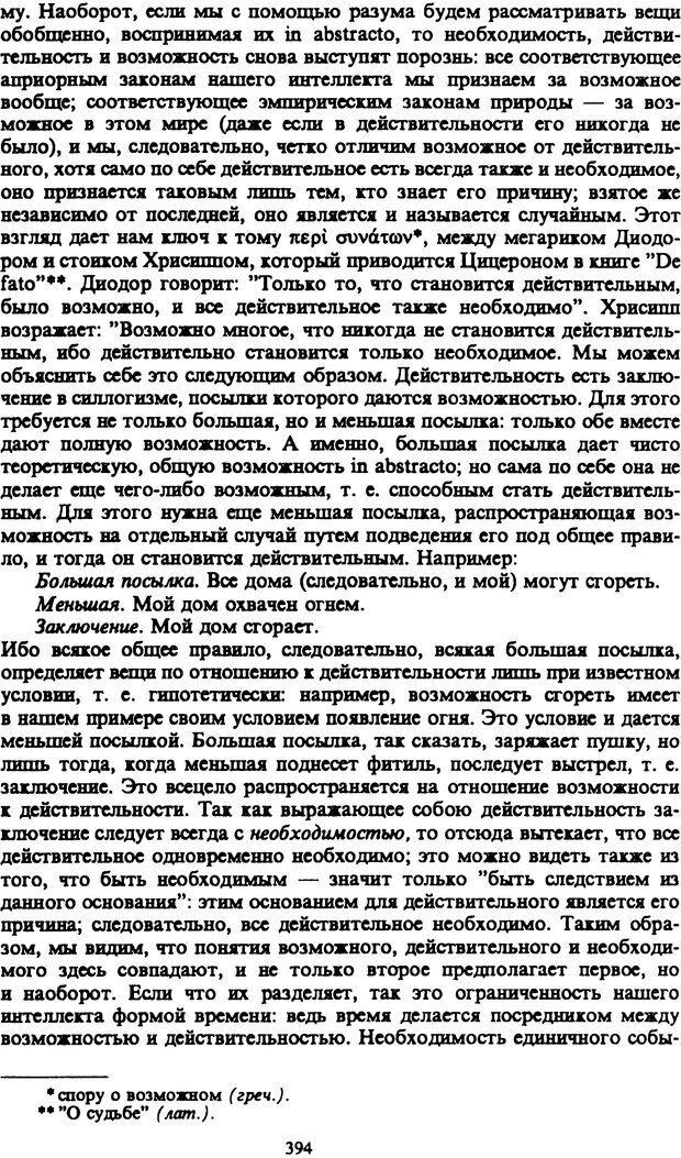 PDF. Собрание сочинений в шести томах. Том 1. Шопенгауэр А. Страница 394. Читать онлайн