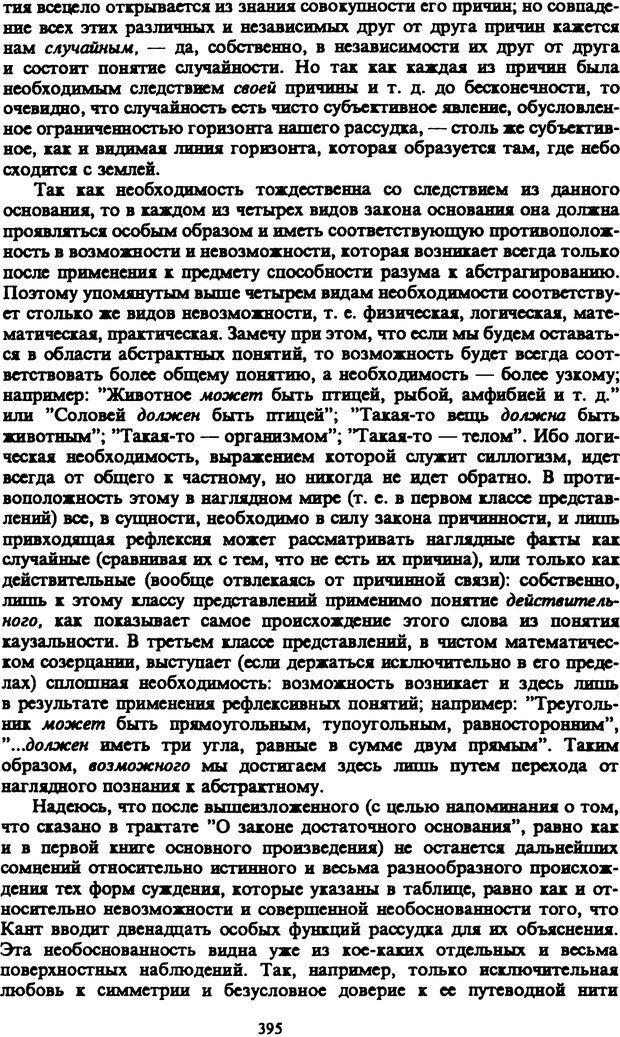 PDF. Собрание сочинений в шести томах. Том 1. Шопенгауэр А. Страница 395. Читать онлайн