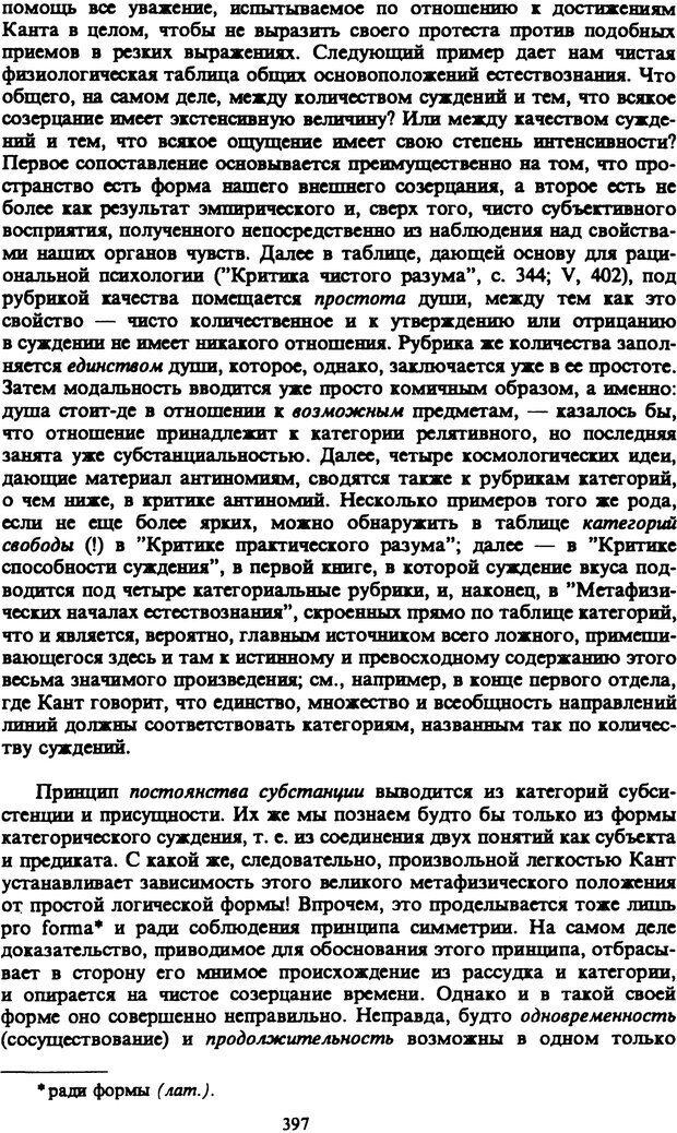 PDF. Собрание сочинений в шести томах. Том 1. Шопенгауэр А. Страница 397. Читать онлайн