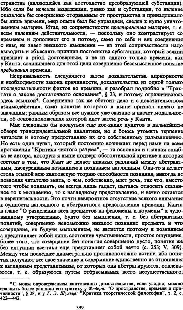 PDF. Собрание сочинений в шести томах. Том 1. Шопенгауэр А. Страница 399. Читать онлайн