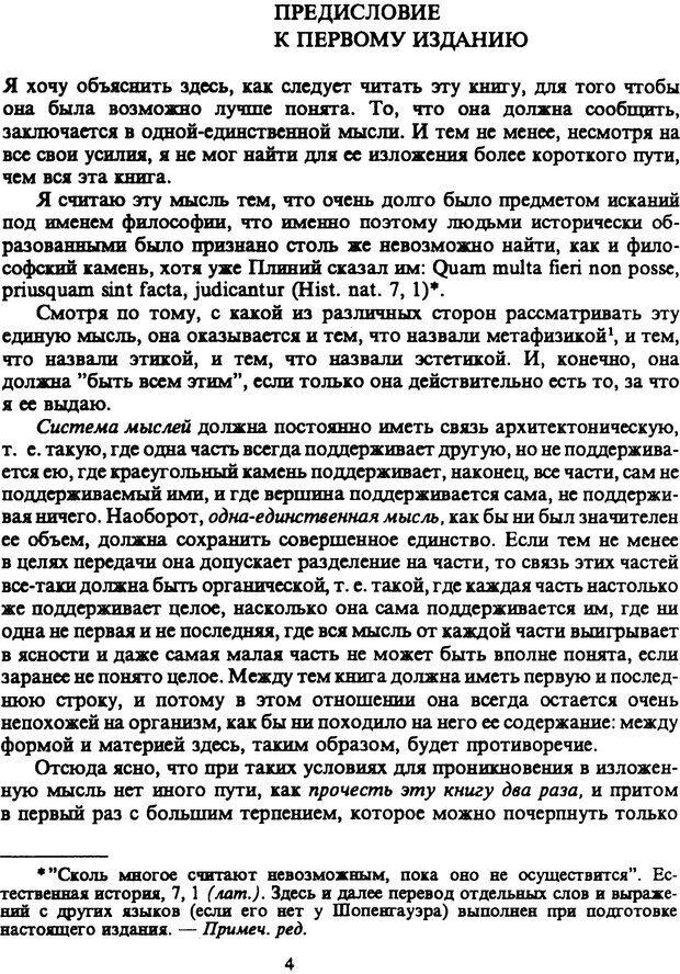 PDF. Собрание сочинений в шести томах. Том 1. Шопенгауэр А. Страница 4. Читать онлайн
