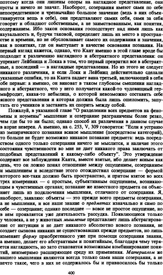 PDF. Собрание сочинений в шести томах. Том 1. Шопенгауэр А. Страница 400. Читать онлайн