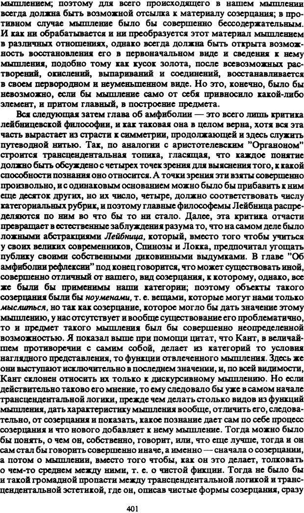 PDF. Собрание сочинений в шести томах. Том 1. Шопенгауэр А. Страница 401. Читать онлайн