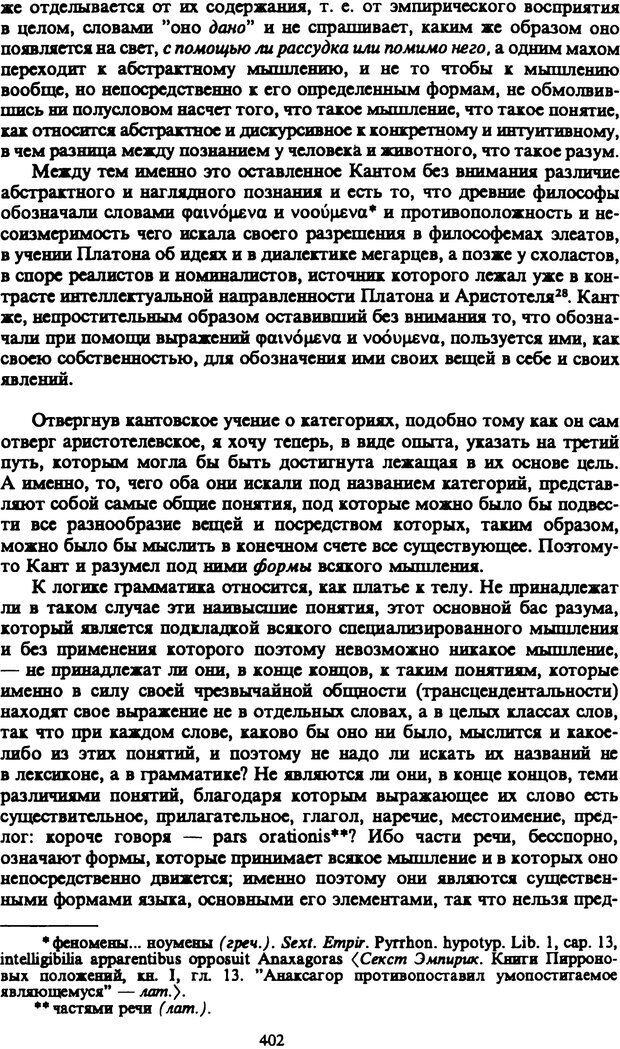 PDF. Собрание сочинений в шести томах. Том 1. Шопенгауэр А. Страница 402. Читать онлайн