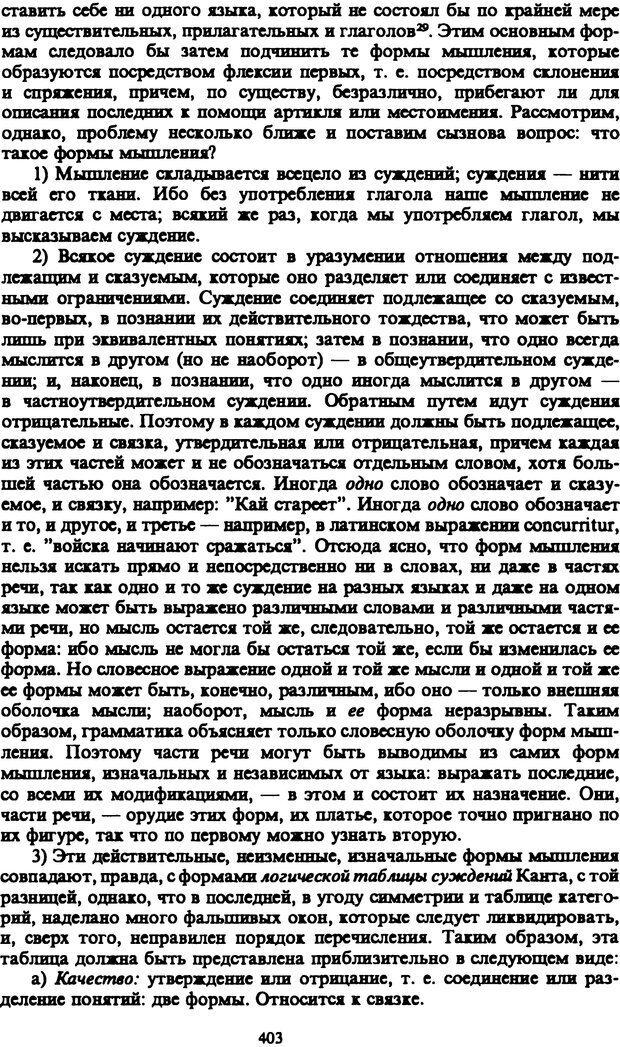 PDF. Собрание сочинений в шести томах. Том 1. Шопенгауэр А. Страница 403. Читать онлайн