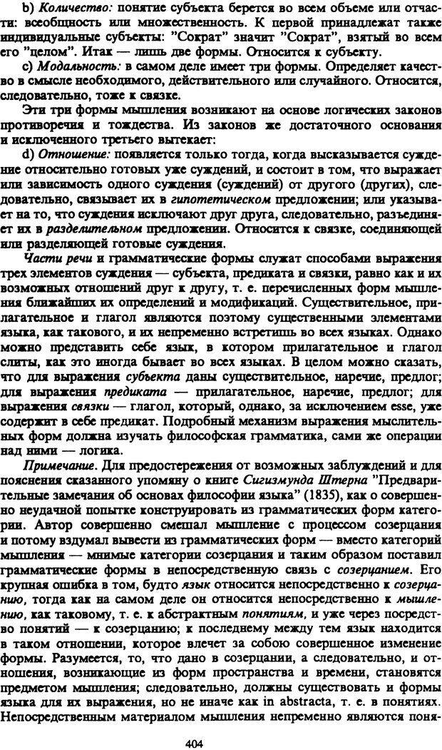 PDF. Собрание сочинений в шести томах. Том 1. Шопенгауэр А. Страница 404. Читать онлайн