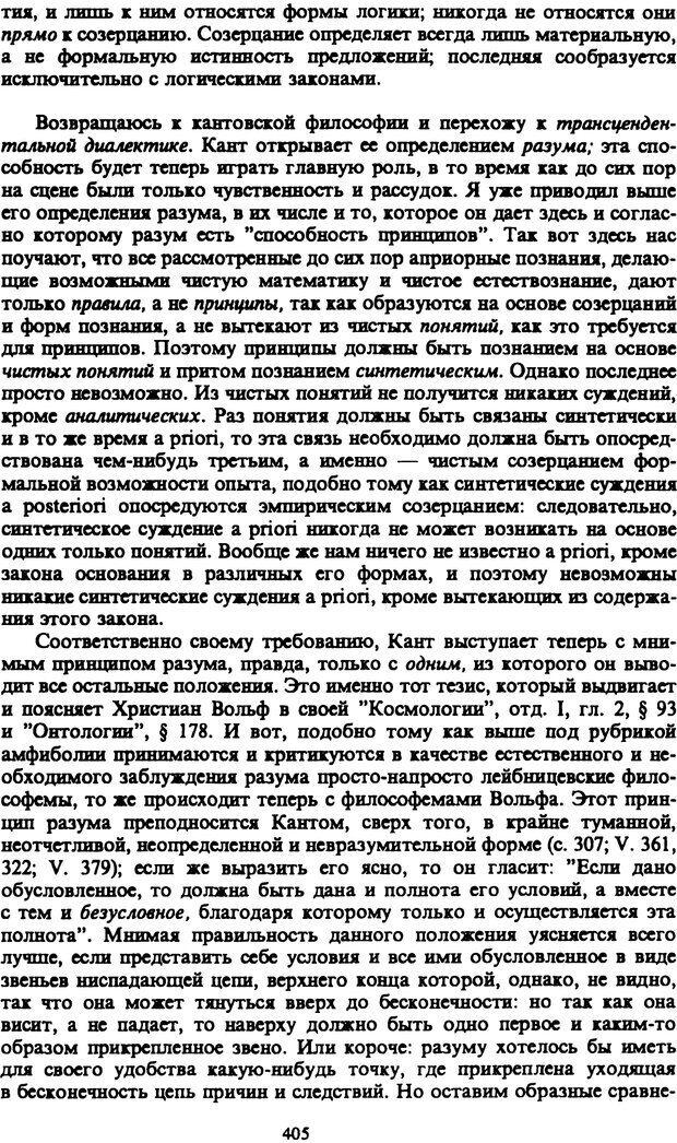 PDF. Собрание сочинений в шести томах. Том 1. Шопенгауэр А. Страница 405. Читать онлайн