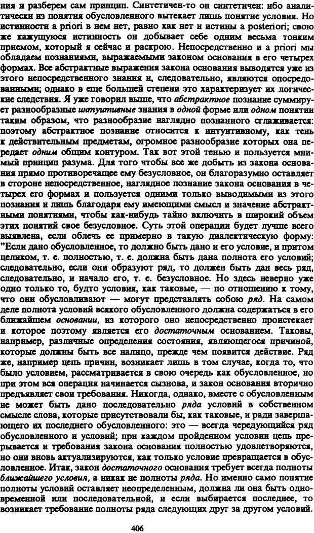 PDF. Собрание сочинений в шести томах. Том 1. Шопенгауэр А. Страница 406. Читать онлайн