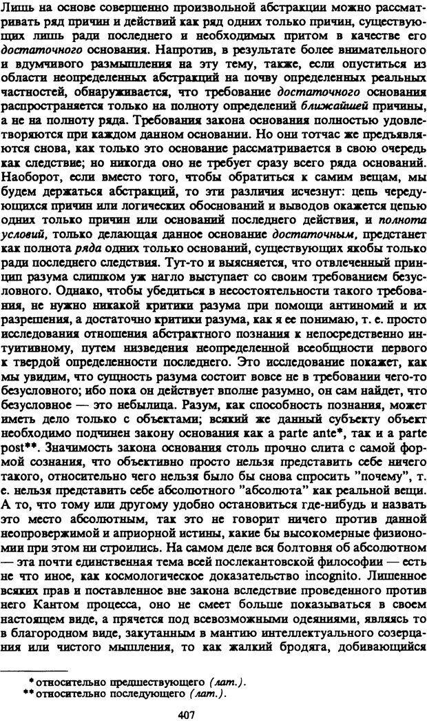 PDF. Собрание сочинений в шести томах. Том 1. Шопенгауэр А. Страница 407. Читать онлайн