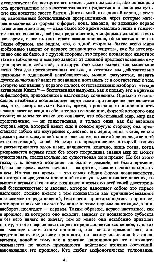 PDF. Собрание сочинений в шести томах. Том 1. Шопенгауэр А. Страница 41. Читать онлайн