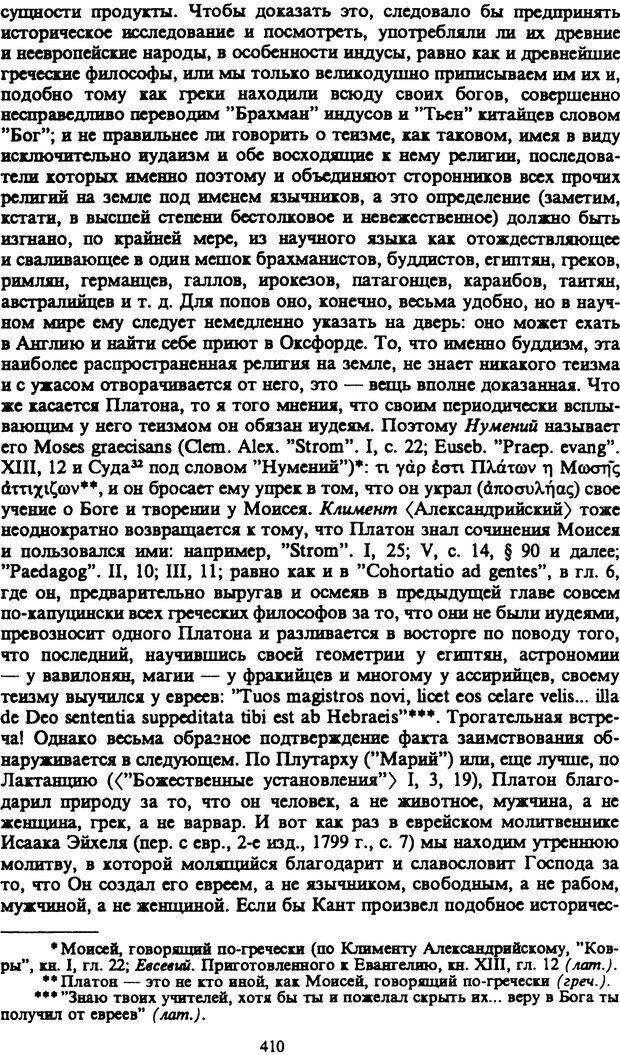 PDF. Собрание сочинений в шести томах. Том 1. Шопенгауэр А. Страница 410. Читать онлайн