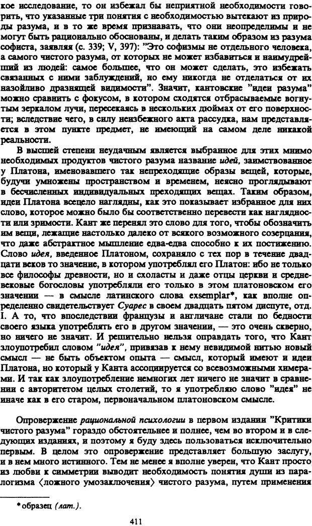 PDF. Собрание сочинений в шести томах. Том 1. Шопенгауэр А. Страница 411. Читать онлайн